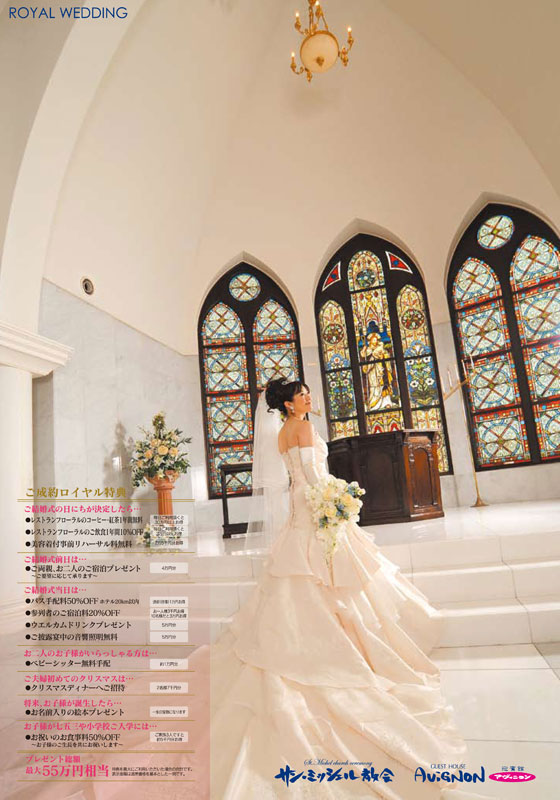 秋田 結婚式場