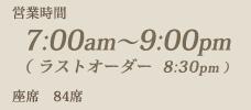 レストラン営業時間 7:00~21:00