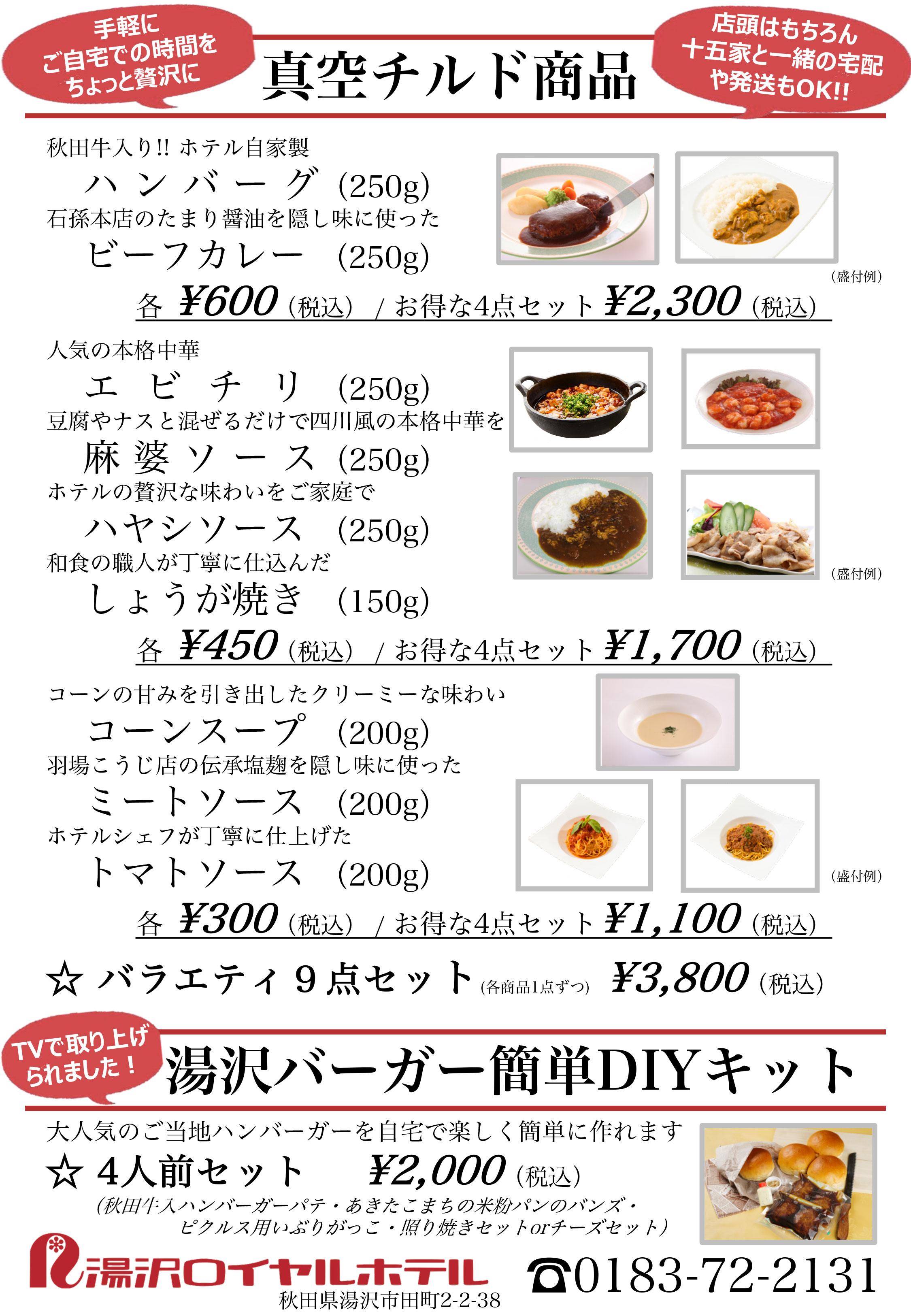 ホテル特製真空チルド商品の好評販売中!!